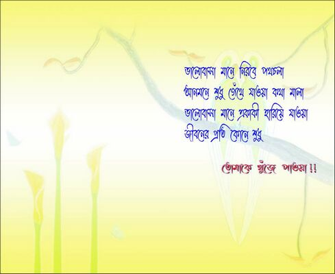 Prostuti || Premium bangla website greetings-Love